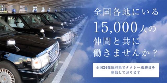 第一交通産業の新サービス「お墓参りサポートタクシー」