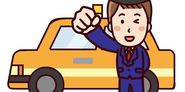 ■タクシードライバーになってよかった!先輩の声をご紹介