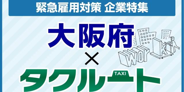 雇用に力を入れている大阪府!「OSAKA求職者支援コンソーシアム」の期日は11月30日まで